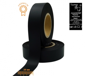 Полиэстеровая лента  PRF600 25 м x 200 м (чёрная) Премиум - Полиэстеровая лента  PRF600 25 м x 200 м (чёрная) Премиум