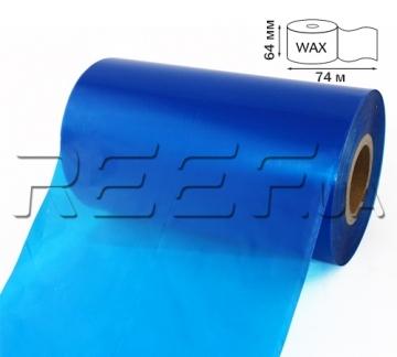 Риббон Wax RF3664 мм x 74 м синий (дляZebra2844) - 1