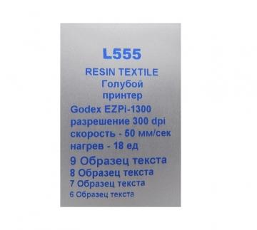 Риббон Resin Textile L555 45 мм x 300 м синий - Риббон Resin Textile L555 45 мм x 300 м синий