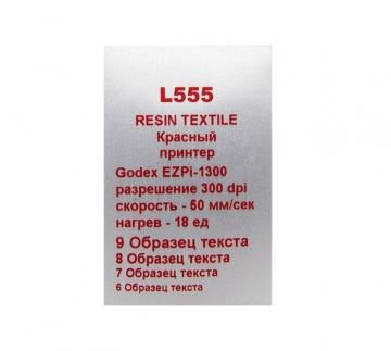Риббон Resin Textile L555 85 мм x 300 м красный - Риббон Resin Textile L555 85 мм x 300 м красный