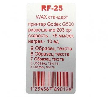 Риббон WAX RF25 55 мм x 300 м красный - Риббон WAX RF25 55 мм x 300 м красный