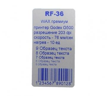 Риббон WAX RF36 64 мм x 74 м синий - Риббон WAX RF36 64 мм x 74 м синий