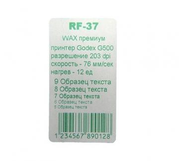 Риббон WAX RF37 110 мм x 300 м зелёный - Риббон WAX RF37 110 мм x 300 м зелёный