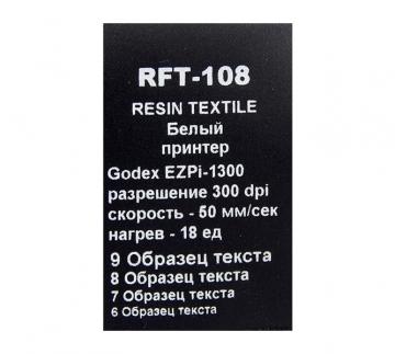 Риббон Resin Textile RFT108 25 мм x 300 м белый - Риббон Resin Textile RFT108 25 мм x 300 м белый