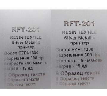 Риббон Resin Textile RFT201 40 мм x 300 м серебро - Риббон Resin Textile RFT201 40 мм x 300 м серебро