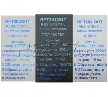 Риббон Resin Textile RFT202 35 мм x 300 м голубой (металлик) - Риббон Resin Textile RFT202 35 мм x 300 м голубой (металлик)