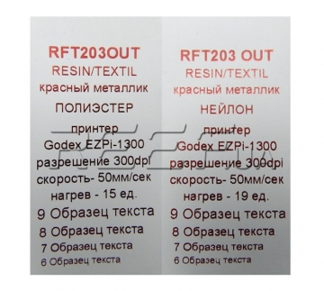 Риббон Resin Textile RFT203 30 мм x 300 м красный (металлик) - Риббон Resin Textile RFT203 30 мм x 300 м красный (металлик)