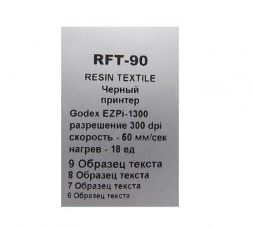 Риббон Resin Textile RFT90 64 мм x 74 м - Риббон Resin Textile RFT90 64 мм x 74 м