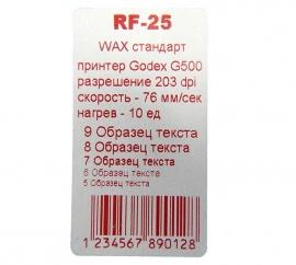 Риббон WAX RF25 55 мм x 300 м красный. Фото Риббон WAX RF25 55 мм x 300 м красный