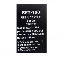 Риббон Resin Textile RFT108 25 мм x 300 м белый. Фото Риббон Resin Textile RFT108 25 мм x 300 м белый