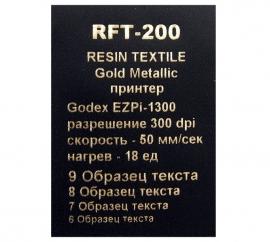 Риббон Resin Textile RFT200 35 мм x 300 м золото. Фото Риббон Resin Textile RFT200 35 мм x 300 м золото