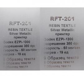 Риббон Resin Textile RFT201 40 мм x 300 м серебро. Фото Риббон Resin Textile RFT201 40 мм x 300 м серебро