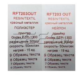 Риббон Resin Textile RFT203 35 мм x 300 м красный (металлик). Фото Риббон Resin Textile RFT203 35 мм x 300 м красный (металлик)